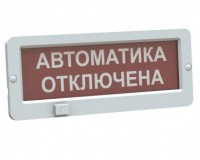 Световой оповещатель пожарный, световое табло, указатель выхода
