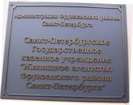 Администрация Фрунзенского района Санкт - Петербурга