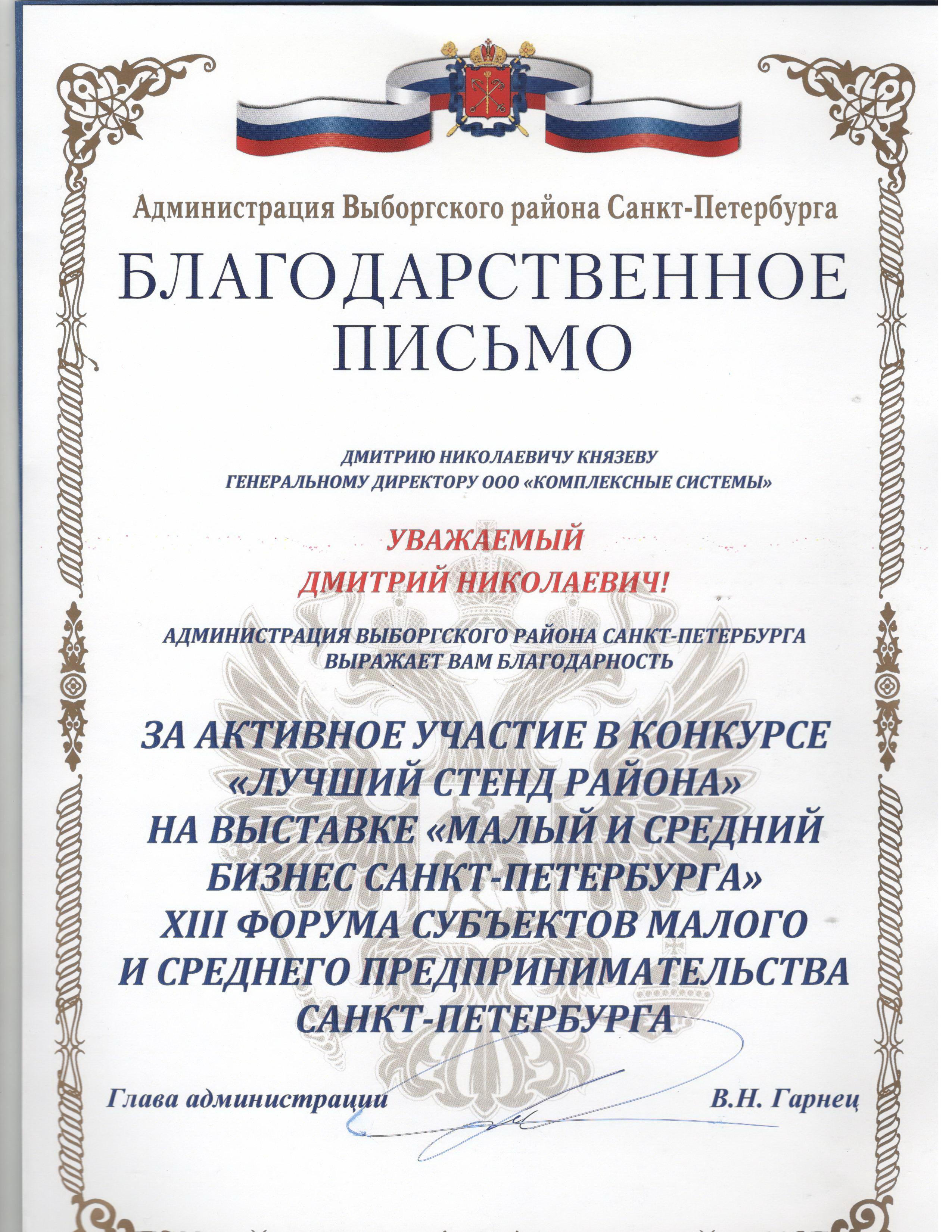 Благодарности компании Люмика за участия в выставке в Санкт-Петербурге