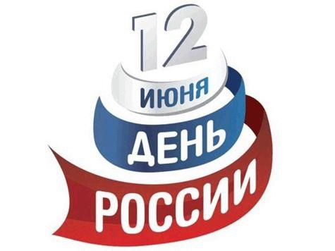 Люмика-светодиодные светильники Российский производитель светотехники поздравляет всех с Днем России