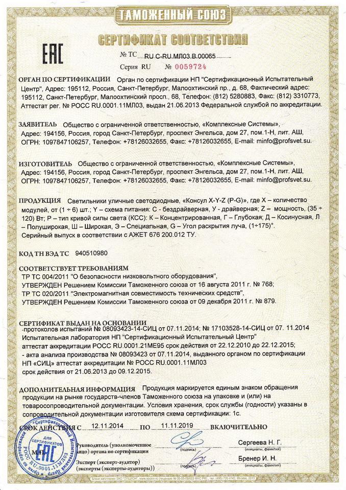 Сертификат таможенного союза на светодиодные светильники серии Консул