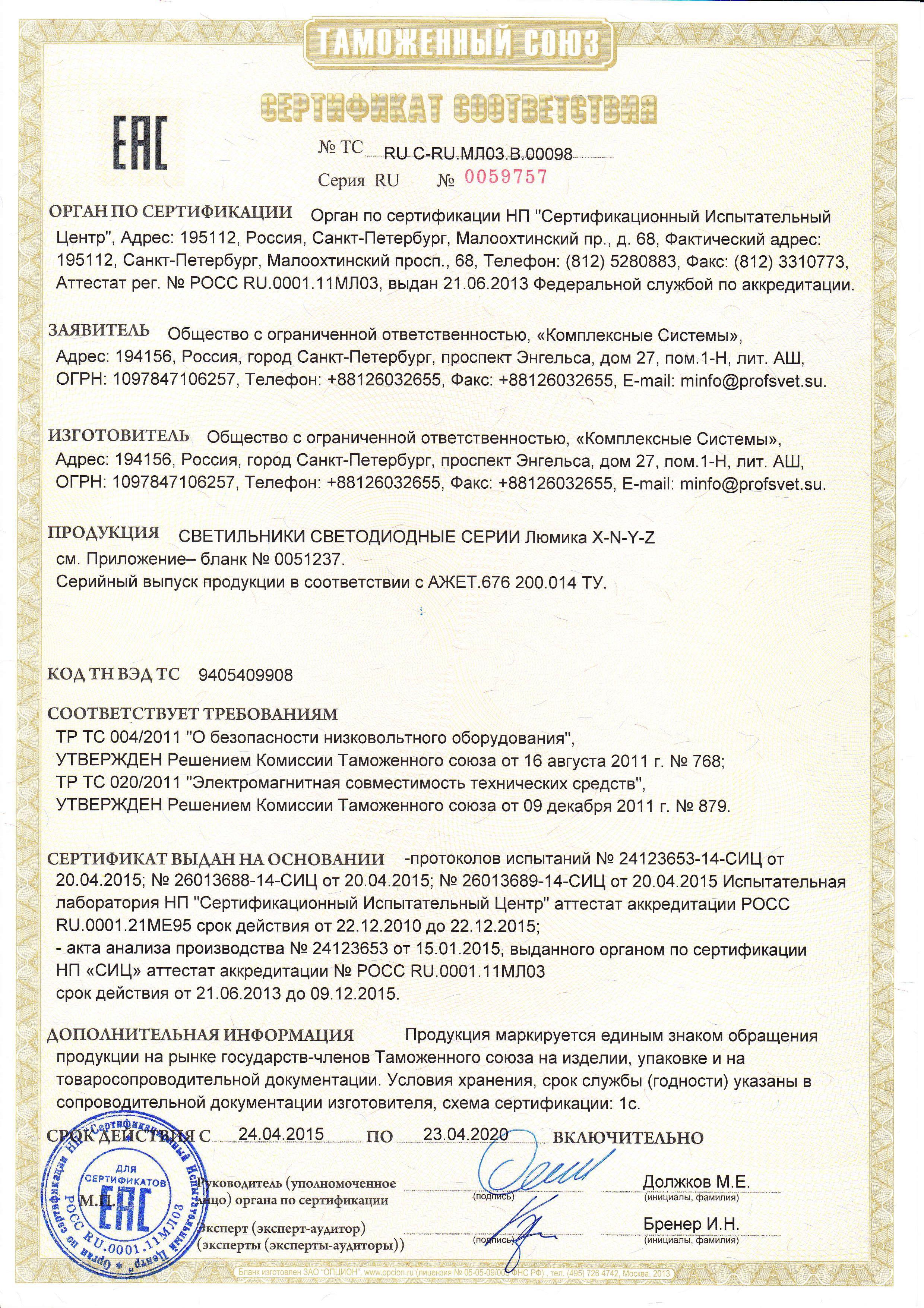 Сертификат таможенного союза на светодиодные светильники серии Люмика